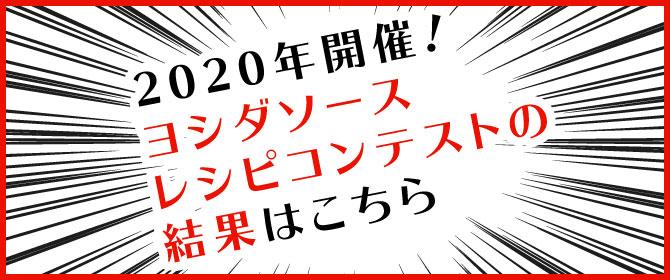 2020年開催 ヨシダソースレシピコンテスト 結果
